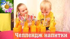 Детский дрикн челлендж напитки угадываем напитки ... Сhild drikn challenge