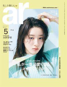 「ar」とはポルトガル語で「空気」という意味。時に暖かく、時に爽やか。そんな空気のようにやさしく心地よい世界観で、ハッピーに変身したい夢をかなえる雑誌です。 Magazine Japan, 25th Anniversary, Magazine Design, Covergirl, Graphic Design, Digital, Composition, Layout, Posters