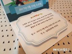 2016학년도 졸업식 초대장 : 네이버 블로그 Sheet Pan, Springform Pan, Cookie Tray