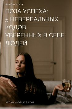 Язык тела: 5 невербальных кодов уверенных в себе людей – Woman Delice Psychology Quotes, Tabu, Leadership Quotes, Education Quotes, Life Motivation, Body Language, Faith Quotes, Quotes Quotes, Self Development