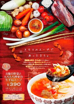 野菜 ポスター - Google 検索 Food Web Design, Menu Design, Restaurant Poster, Restaurant Design, Japanese Restaurant Menu, Dm Poster, Japan Graphic Design, Italian Menu, Menu Flyer