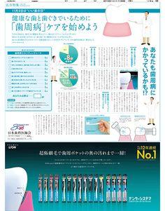朝日新聞社広告局ウェブサイト -広告事例データベース [広告特集「いい歯の日 歯周病ケアを始めよう」ライオン]