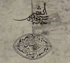 Mimar Sinan'ın mührü ve imzası. El-fakîrü'l-hakîr Sinan (Önemsiz ve muhtaç bir kul.)