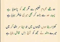 Fathers Day Images - Fathers Day Quotes in Urdu Fathers Day Images, Fathers Day Quotes, Love My Parents Quotes, Love Quotes, Best Quotes Images, Fb Status, Urdu Quotes, Qoutes, Dp For Whatsapp
