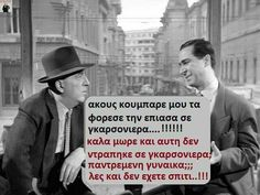 Old Greek, Greek Quotes, Comedy, How To Memorize Things, Old Things, Cinema, Jokes, Lol, Actors