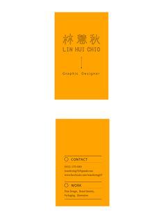 名片|2015林慧秋名片設計 on Behance