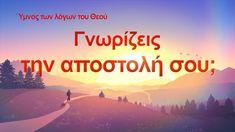 Χριστιανικά τραγούδια | Γνωρίζεις την αποστολή σου; Youtube, World, Movies, Movie Posters, Films, Film Poster, Cinema, The World, Movie