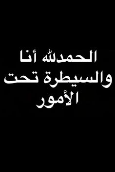 Arabic Jokes, Arabic Funny, Funny Arabic Quotes, Life Quotes Pictures, Photo Quotes, Picture Quotes, Talking Quotes, Mood Quotes, Funny Texts