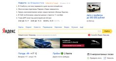 Поисковых систем, на самом деле, есть несколько, но я уже рассказал об одной из них, о Google. Сегодня я решил рассказать ещё об одном мощном ресурсе: о поисковике Яндекс. Начало компании было положено в 1990 году двумя Аркадиями, поэтому первоначально эту компанию Аркадии назвали «Аркадия». А уже в 1996 году в Интернете появился основной сайт компании Yandex. Это название произошло от соединения двух слов, а именно: Языковый индекс.  Поисковик Yandex.ru был представлен официально на…