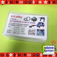 คุณเล็ก สป.เจริญ สั่งทำนามบัตร Photo กันน้ำ 230 แกรม (เพิ่มเติม) ขอบคุณที่ใช้บริการ kprintart.com ค่ะ