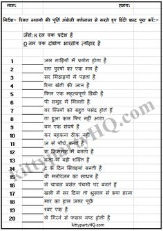 Hello Ladies, Today I will be sharing with you one very simple kitty party game . Hello Ladies, Today I will be sharing with you one very simple kitty party game in hindi. This game is ready to prin Games For Kids Classroom, Building Games For Kids, Group Games For Kids, Card Games For Kids, Outdoor Games For Kids, Games For Teens, Funny Party Games, Toddler Party Games, Dinner Party Games
