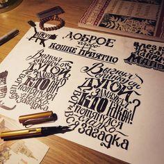 Леттеринг —сложное и кропотливое направление типографики, которое наравне с каллиграфией требует многих часов практики. Но что не менее важно помимо практики на первых этапах изучения леттеринга —вдохновение, которое можно почерпнуть из работ более умелых коллег. Мы собрали 12 авторов, чьими работами в области леттеринга можно вдохновляться часами, что и предлагаем вам сделать :) Гоша Бондарев           Сергей Шапиро         Neil Secretario          Tim Bontan          Виктор Пушкарёв…