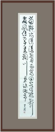 書法草書  輞川集四十首•臨湖亭
