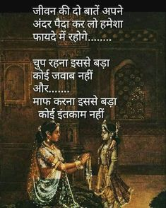 Wow,how nice. Sweet and simple. Krishna Quotes In Hindi, Radha Krishna Love Quotes, Lord Krishna, Hindi Qoutes, Shiva, Very Inspirational Quotes, Motivational Picture Quotes, Good Thoughts Quotes, Good Life Quotes