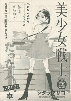 『美少女戦士だった人。ZERO/4』