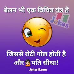 Funny Hindi Jokes On Husband Wife Belan, Belan Bhi Ek Vichitra Yantra Hai Funny Jokes In Hindi, Very Funny Jokes, Hindi Comedy, Punjabi Jokes, Wife Jokes, Jokes Images, Funny Thoughts, S Pic, Husband Wife
