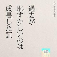 恥ずかしくてもいい   女性のホンネ川柳 オフィシャルブログ「キミのままでいい」Powered by Ameba