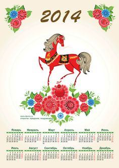 """Free Russian calendar in high quality is here: http://www.davno.ru/2014/календарь-на-2014-год/ File type: JPEG; file size: 2,67 Mb; file resolution: 6000 x 8462 px. Just click on the red underlined word """"Скачать"""" (Download). It's absolutely free!"""