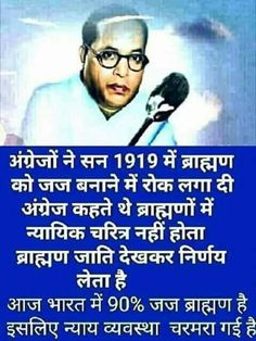 Gernal Knowledge, General Knowledge Facts, Good Morning Images, Good Morning Quotes, Hindi Quotes, Best Quotes, B R Ambedkar, Buddhist Quotes, Light Background Images