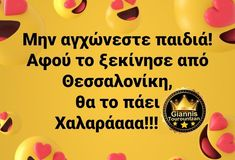 Funny Greek, True Words, Funny Shit, Funny Quotes, Corona, Humor, Funny Things, Funny Phrases, Funny Qoutes