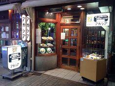 新宿 アカシア 洋食 Akashia :  shinjuku,Tokyo