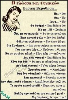 Greek Memes, Funny Greek Quotes, Funny Picture Quotes, Super Funny, Funny Cute, Funny Images, Funny Photos, Funny Texts, Funny Jokes