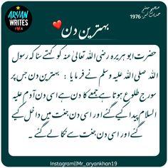 Beautiful Islamic Quotes, Allah Islam, Writing, Being A Writer, Allah