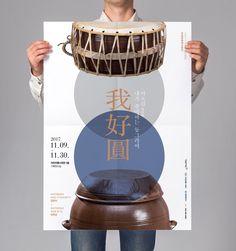디자인드바이엠 > 포스터 > poster