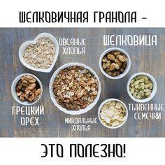 Наши любимые завтраки с гранолой от наших партнеровGranola.Lab Moscoww идеальны. Ореховая, ягодная, шелковичная или шоколадно-дынная - мы любим абсолютно все. И частенько используем их как перекус. Пусть день будет вкусным! ✨ #зож #гранола #полезныезавтраки   http://www.granolalab.ru/