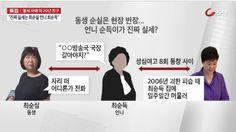 "Newsroh, ""박-최 게이트"" 해외 언론과 NYT에 대서특필, 해외 한인들 모욕감 느껴 | 코리일보 | CoreeILBO"