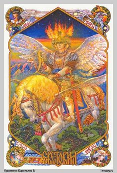 Svetovid is the Slavic god of war, fertility and abundance. He is four-headed war god. Svetovid's four heads stand for the four sides of the world that this all-seeing god is looking at.
