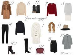 Как составить зимний гардероб?