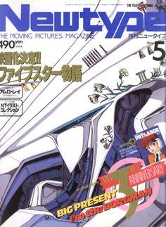 月刊ニュータイプ 1988年5月号 / レッド・ミラージュ(アイシャ仕様)