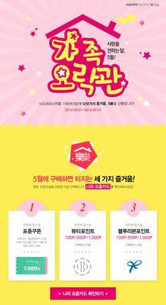2016-02-01 ~ 2016-02-14 Page Design, Web Design, Korean Design, Promotional Design, Event Page, Typography, Lettering, Web Banner, Commercial Design