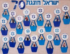 Jewish Crafts, Jewish Art, 70th Birthday, Math Classroom, Independence Day, Diy For Kids, Origami, Kindergarten, Projects To Try