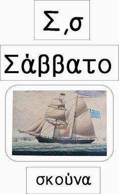 Μαθαινω το Σσς Greek Language, Second Language, Greek Alphabet, Teaching, Education, School, Kids, Movies, Movie Posters