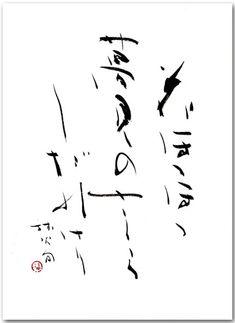 "Japanese haiku poem by Ōno Rinka (1904-1982) 花ほつほつ 夢見のさくら しだれけり ""Bloom, bloom / dreaming sakura / weeping."" (calligraphy Kobayashi Royu)"