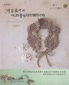 Elegant Crochet Lace Japanese Craft Book by on Etsy Crochet Cross, Crochet Motif, Crochet Flowers, Crochet Lace, Crochet Stitches, Crochet Doilies, Knitting Magazine, Crochet Magazine, Craft Accessories