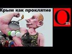 Крым как проклятие
