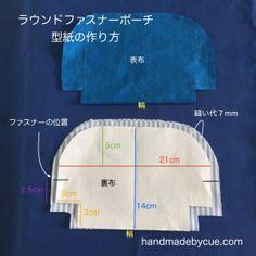 ラウンドファスナーポーチの作り方、化粧ポーチにおすすめ | ハンドメイドで楽しく子育て handmadeby.cue