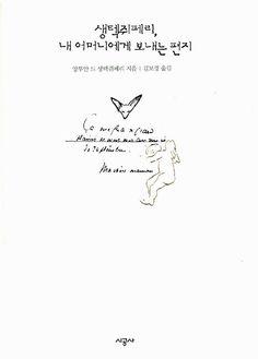 [책 읽는 라디오] 684회 / 오프닝&클로징 : 책을 담은 이야기 - '알려지지 않은 밤과 하루' 그리고 '눈먼 부엉이' / 메인코너 : 가을편지(3화) - 엄마와 떨어져 있는 분들에게_『생텍쥐페리, 내 어머니에게 보내는 편지』 앙투안 드 생텍쥐페리 / *방송링크 --> http://me2.do/5GPaNzU1