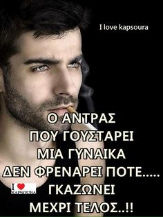 Σωστόοοοοοο Men Quotes, Dating Quotes, Relationship Quotes, First Date Quotes, Beautiful Love, My Love, Greek Quotes, Real Man, True Words