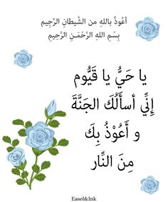 Dua Posters - Arabic text only Arabic Text, Doa Islam, Religious Education, Poster Making, Texts, Posters, Poster, Religion, Captions
