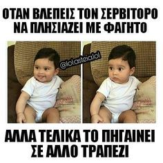 Mujhe smjh nhi aya agr apko ae to mujhe smjha dena Funny Status Quotes, Funny Statuses, Greek Memes, Funny Greek, Greek Quotes, Super Funny Memes, Funny Jokes, Funny Shit, Funny Stuff