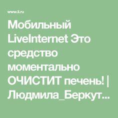 Мобильный LiveInternet Это средство моментально ОЧИСТИТ печень! | Людмила_Беркут - Дневник Людмила_Беркут |