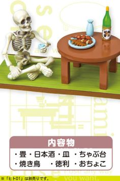 Re-Ment-Pose-Skeleton-Human-01-and-Tatami-set-Miniature-Figure-Rement-From-Japan