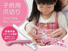 3D形状で安全。子供用爪切り
