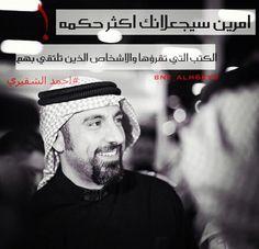 Ahmed El Shugairi - أحمد الشقيري
