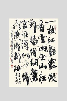 Chinese Poem, Chinese Quotes, Chinese Brush, Calligraphy Writing, How To Write Calligraphy, Chinese Calligraphy, Toasters, Chinese Painting, Archaeology