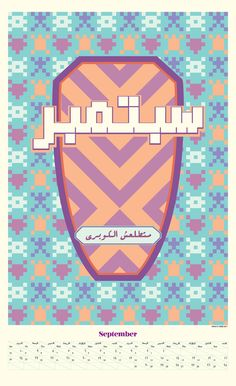 New Year Calendar 2011 by Mohamed Nabil Labib, via Behance